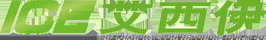 Logo Shanghai ICE Construction Equipment Trading Company